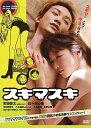 スキマスキ[DVD] / 邦画
