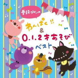 普段づかいの わんぱく! & 0・1・2才 あそび ベスト[CD] / キッズ