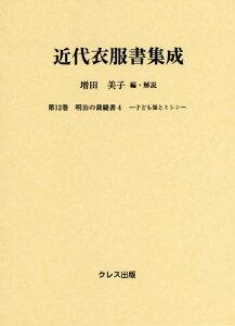 近代衣服書集成 12 明治の裁縫書 4[本/雑誌] / 増田美子/編・解説