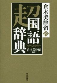 倉本美津留の超国語辞典[本/雑誌] / 倉本美津留/編著