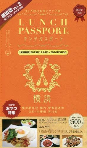 ランチパスポート 横浜版 3[本/雑誌] / ランチパスポー