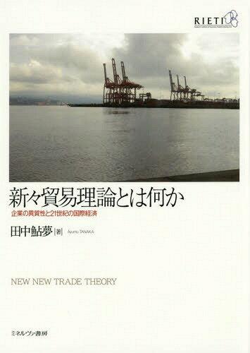 新々貿易理論とは何か 企業の異質性と21世紀の国際経済[本/雑誌] / 田中鮎夢/著