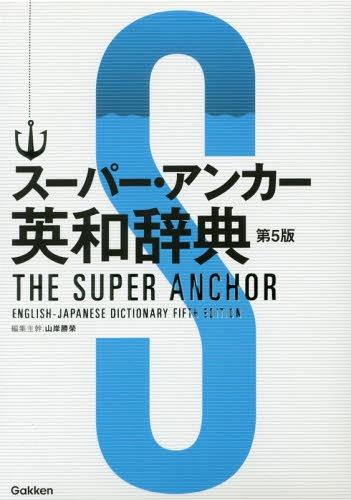スーパー・アンカー英和辞典[本/雑誌] / 山岸勝榮/編集主幹