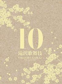 滝沢歌舞伎 10th Anniversary [3DVD] 「シンガポール版][DVD] / 滝沢秀明