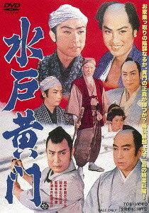 水戸黄門[DVD] / 邦画