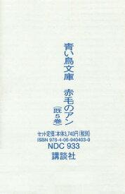 青い鳥文庫 赤毛のアン 5巻セット[本/雑誌] / L.M.モンゴメリ/ほか作