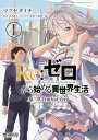 Re:ゼロから始める異世界生活 第三章 Truth of Zero 1 (MFコミックス アライブシリーズ)[本/雑誌] (コミックス) / マ…