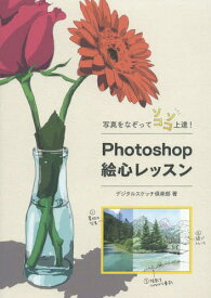 [同梱不可]/Photoshop絵心レッスン 写真をなぞってソコソコ上達![本/雑誌] / デジタルスケッチ倶楽部/著