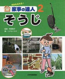 きみもなれる!家事の達人 2[本/雑誌] / 阿部絢子/監修 こどもくらぶ/編