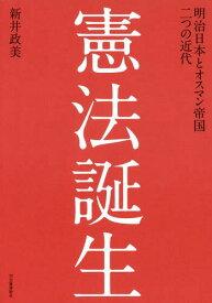 憲法誕生 明治日本とオスマン帝国二つの近代[本/雑誌] / 新井政美/著