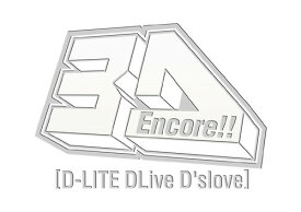 Encore!! 3D Tour [D-LITE DLiveD'slove] DELUXE EDITION [2DVD+2CD+PHOTO BOOK] [初回限定生産][DVD] / D-LITE (from BIGBANG)