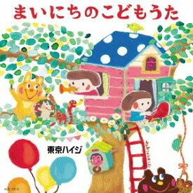 東京ハイジ まいにちのこどもうた〜はみがき・トイレ・おきがえに役立つキュートで可愛いしつけソング+おはなしミニアニメ [CD+DVD][CD] / 東京ハイジ