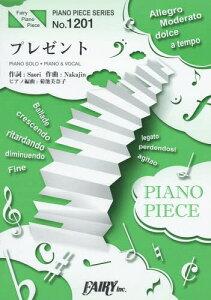 [書籍のメール便同梱は2冊まで]/楽譜 プレゼント[本/雑誌] (PIANO PIECE SERI1201) / フェアリー