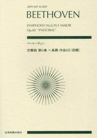 楽譜 ベートーヴェン 交響曲第6番ヘ長調 (zen-on)[本/雑誌] / 諸井三郎/解説