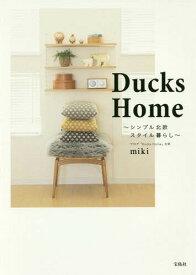 [書籍のゆうメール同梱は2冊まで]/Ducks Home シンプル北欧スタイル暮らし[本/雑誌] (単行本・ムック) / miki/著