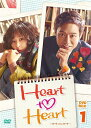Heart to Heart 〜ハート・トゥ・ハート〜 DVD-BOX 1[DVD] / TVドラマ