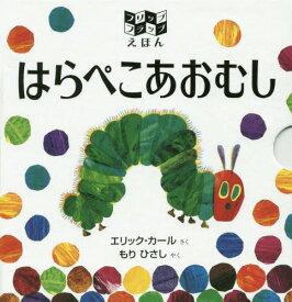 はらぺこあおむし フリップフラップえほん / 原タイトル:The Very Hungry Caterpillar[本/雑誌] / エリック・カール/さく もりひさし/やく
