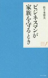 ビジネスマンが家族を守るとき (Sasaki Pocket Series)[本/雑誌] / 佐々木常夫/著