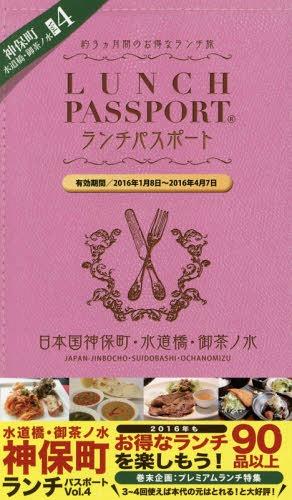 ランチパスポート 神保町・水道橋・御茶ノ水 Vol.4[本/雑誌] / DRCマーケティング