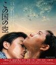 この国の空[Blu-ray] / 邦画