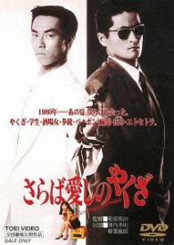 さらば愛しのやくざ [廉価版][DVD] / 邦画