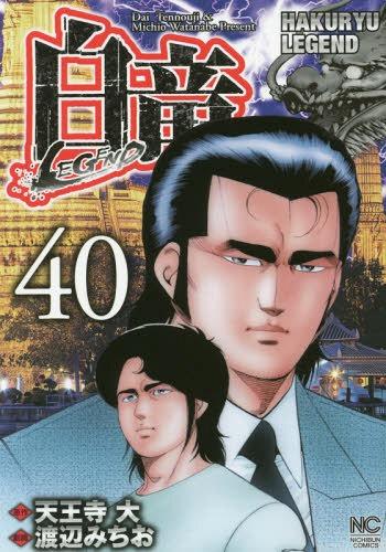 白竜LEGEND 40 (ニチブン・コミックス)[本/雑誌] (コミックス) / 渡辺みちお/画 / 天王寺 大 原作