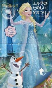 [書籍のメール便同梱は2冊まで]/アナのすてきな春まつり/エルサのたのしい冬まつり アナと雪の女王 / 原タイトル:FROZEN:ANNA'S SPRING FLING/ICE IS NICE![本/雑誌] (ディズニーしかけえほん) / ロリ・C