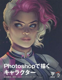 [同梱不可]/Photoshopで描くキャラクター 身体構造、構図、ストーリーテリング、ワークフロー / 原タイトル:Beginner's Guide to Digital Painting in Photoshop:Characters[本/雑誌] / 倉下貴弘/訳 河野敦子/訳