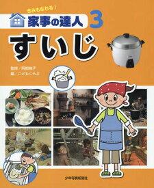 きみもなれる!家事の達人 3[本/雑誌] / 阿部絢子/監修 こどもくらぶ/編