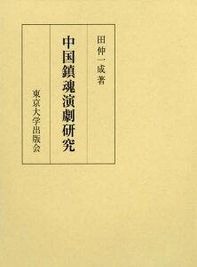 中国鎮魂演劇研究[本/雑誌] / 田仲一成/著
