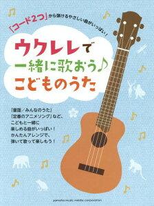 [書籍とのゆうメール同梱不可]/ウクレレで一緒に歌おう♪こどものうた 「コード2つ」から弾けるやさしい曲がいっぱい![本/雑誌] (初級) / ヤマハミュージックメディア