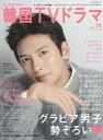 もっと知りたい!韓国TVドラマ 71 (MOOK21)[本/雑誌] (単行本・ムック) / 共同通信社出版センター