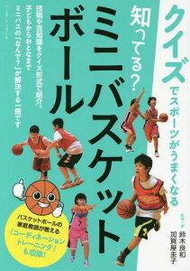 [書籍のメール便同梱は2冊まで]/知ってる?ミニバスケットボール クイズでスポーツがうまくなる[本/雑誌] / 鈴木良和/監修・著 加賀屋圭子/監修・著