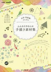 ふんわりやわらか手描き素材集 水彩・色鉛筆・クレヨン (デジタル素材BOOK)[本/雑誌] / fuu/著 taneko/著 waka/著