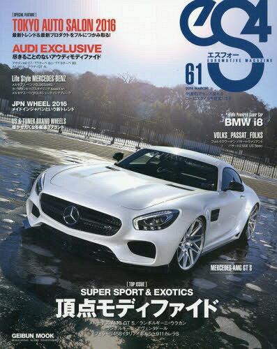 eS4 61 (GEIBUN)[本/雑誌] / 芸文社