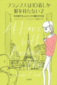 フランス人は10着しか服を持たない 2 / 原タイトル:At home with Madame Chic[本/雑誌] / ジェニファー・L・スコット/著 神崎朗子/訳