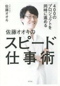 400のプロジェクトを同時に進める佐藤オオキのスピード仕事術[本/雑誌] / 佐藤オオキ/著