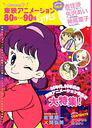 タイムスリップ! 東映アニメーション 80s〜90s 【GIRLS編】[本/雑誌] (単行本・ムック) / 東映アニメーション