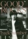 GOOD ROCKS! Vol.70 【表紙】 back number 【裏表紙】 片平里菜[本/雑誌] / ロックスエンタテインメント