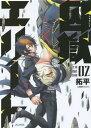 囚獄エリート 2 (アヴァルスコミックス)[本/雑誌] (コミックス) / 拓平/著