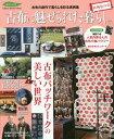 古布に魅せられた暮らし 紅梅色の章 (Gakken Interior Mook)[本/雑誌] / 学研プラス
