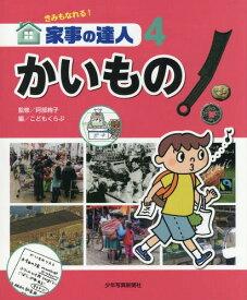 きみもなれる!家事の達人 4[本/雑誌] / 阿部絢子/監修 こどもくらぶ/編