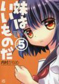 妹はいいものだ 5 (IDコミックス/4コマKINGSぱれっとコミックス)[本/雑誌] (コミックス) / 内村かなめ/著