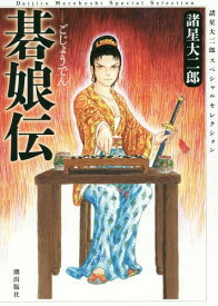 碁娘伝[本/雑誌] (諸星大二郎スペシャルセレクション) (コミックス) / 諸星大二郎/著