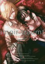 その吸血鬼は正しくない夢をみる 3 (ガンガンコミックスJOKER)[本/雑誌] (コミックス) / 葉月めぐみ/著
