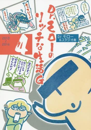 Dr.モローのリッチな生活G 4 (GUM COMICS)[本/雑誌] (コミックス) / Dr.モロー/〔著〕 スタジオ寿/〔著〕