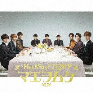 マエヲムケ [DVD付初回限定盤][CD] / Hey! Say! JUMP