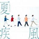 夏疾風 [CD+DVD/初回限定盤][CD] / 嵐