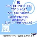 ARASHI LIVE TOUR 2016-2017 Are You Happy? [2タイプ一括購入セット][DVD] / 嵐