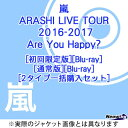 ARASHI LIVE TOUR 2016-2017 Are You Happy? [2タイプ一括購入セット][Blu-ray] / 嵐